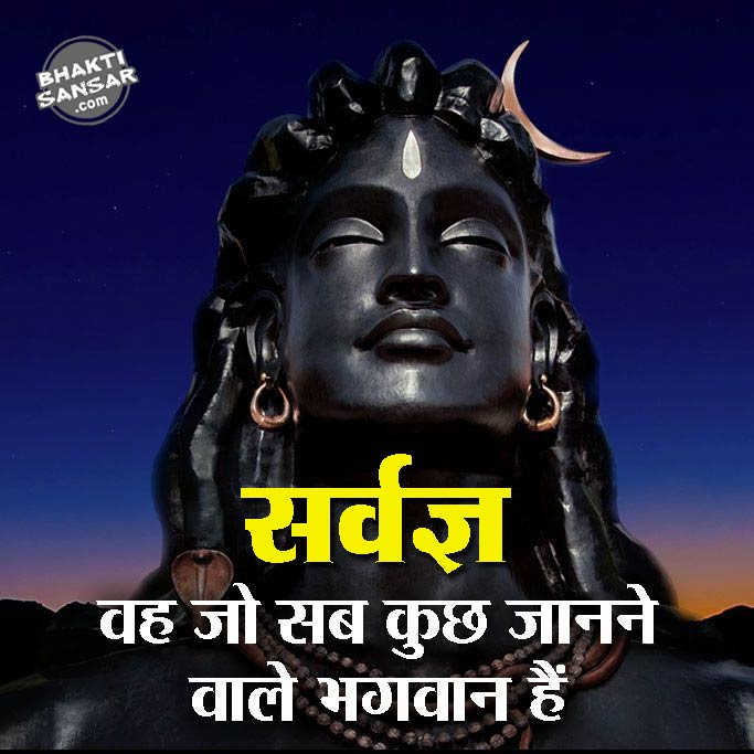 Lord Shiva Quotes Images in Hindi Photo, Picture for