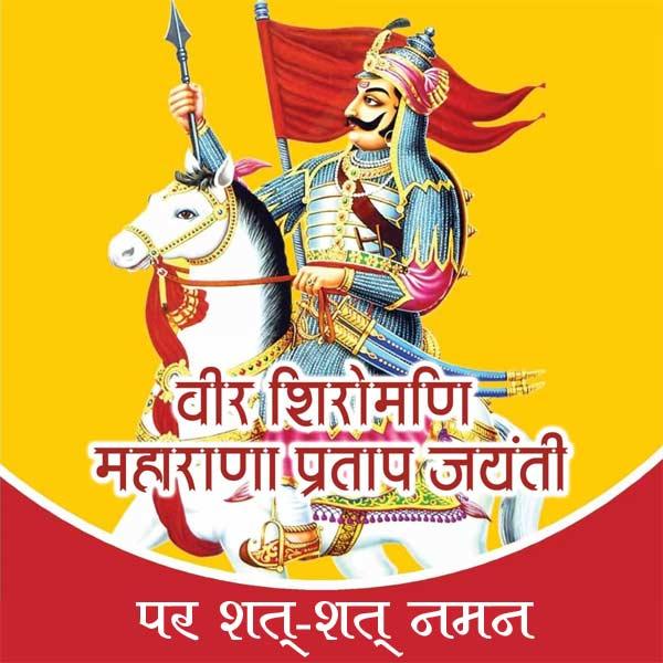 maharana-pratap-jayanti-special-images